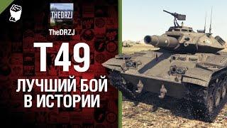 T49 - Лучший бой в истории №9 - от TheDRZJ [World of Tanks]