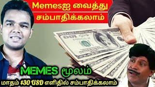 Как заработать деньги с мемом | в интернете Легко | Vs Professional Group | тамильский
