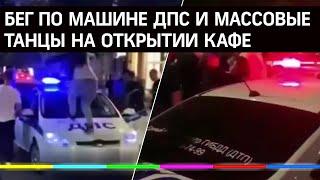 Бег по машине ДПС и массовые танцы - Краснодар отметил открытие кафе
