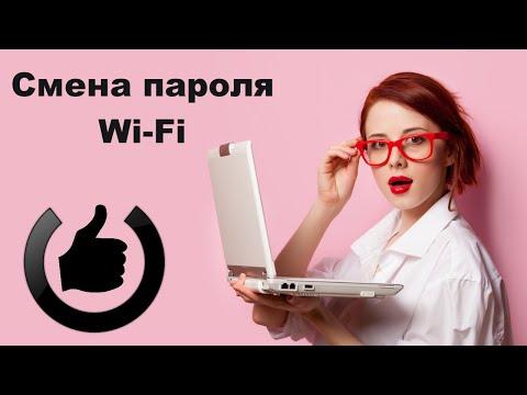 Как сменить пароль Wi-Fi