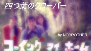 2012年10月24日リリース 槇原敬之 43thシングル 『四つ葉のクローバー』...