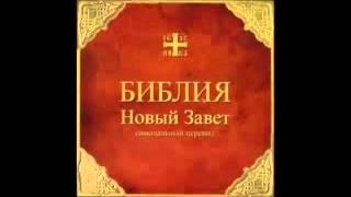 Библия Новый Завет Синодальный перевод Аудиокнига 10час 18 мин
