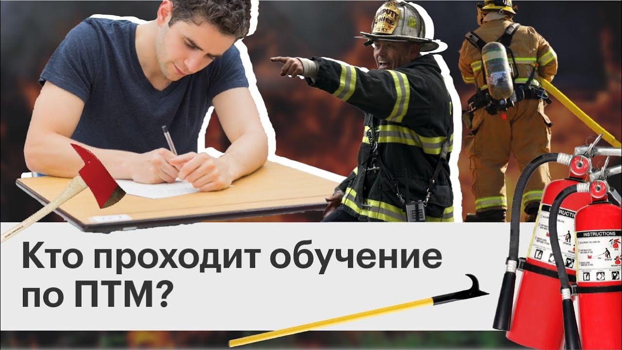 Кто должен проходить обучение по пожарно-техническому минимуму?
