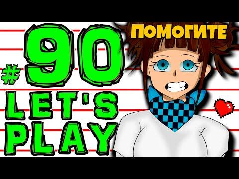 Lp. #Эволюция Майнкрафт #90 ВЗРЫВ НЕИЗБЕЖЕН