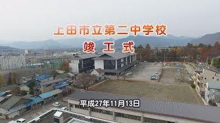 上田市立第二中学校 竣工式 平成27年11月13日