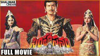 Simhasanam Telugu Full Length Movie || Krishna, Jayaprada, Radha