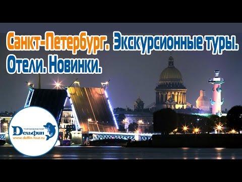 "Вебинар: ""Туры в Санкт-Петербург. Лето-2017"""