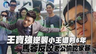 鏡週刊 鏡娛樂即時》王寶強逆襲小王遭判6年 馬蓉反咬老公偷吃家暴