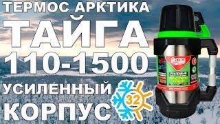 Термос Арктика Тайга 110-1500 с усиленным корпусом (видео обзор)