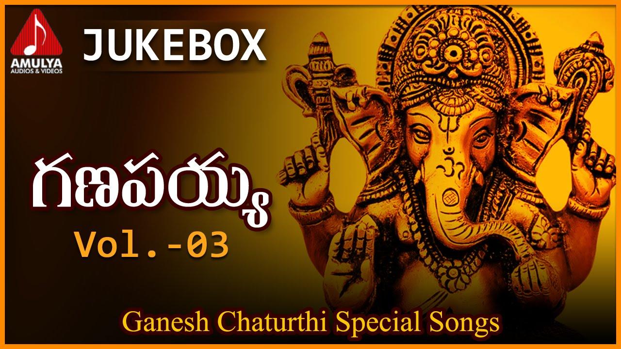 Lord Ganesha Popular Songs Ganapayya Special
