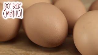 10 блюд из яиц. Часть 2 — Все буде смачно. Сезон 4. Выпуск 57 от 23.04.17