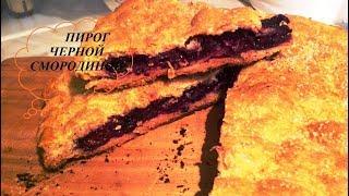 Пирог с черной смородиной. Простой и вкусный (Постный пирог)