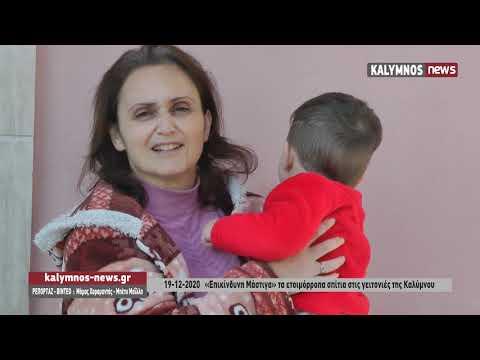 19-12-2020 «Επικίνδυνη Μάστιγα» τα ετοιμόρροπα σπίτια στις γειτονιές της Καλύμνου