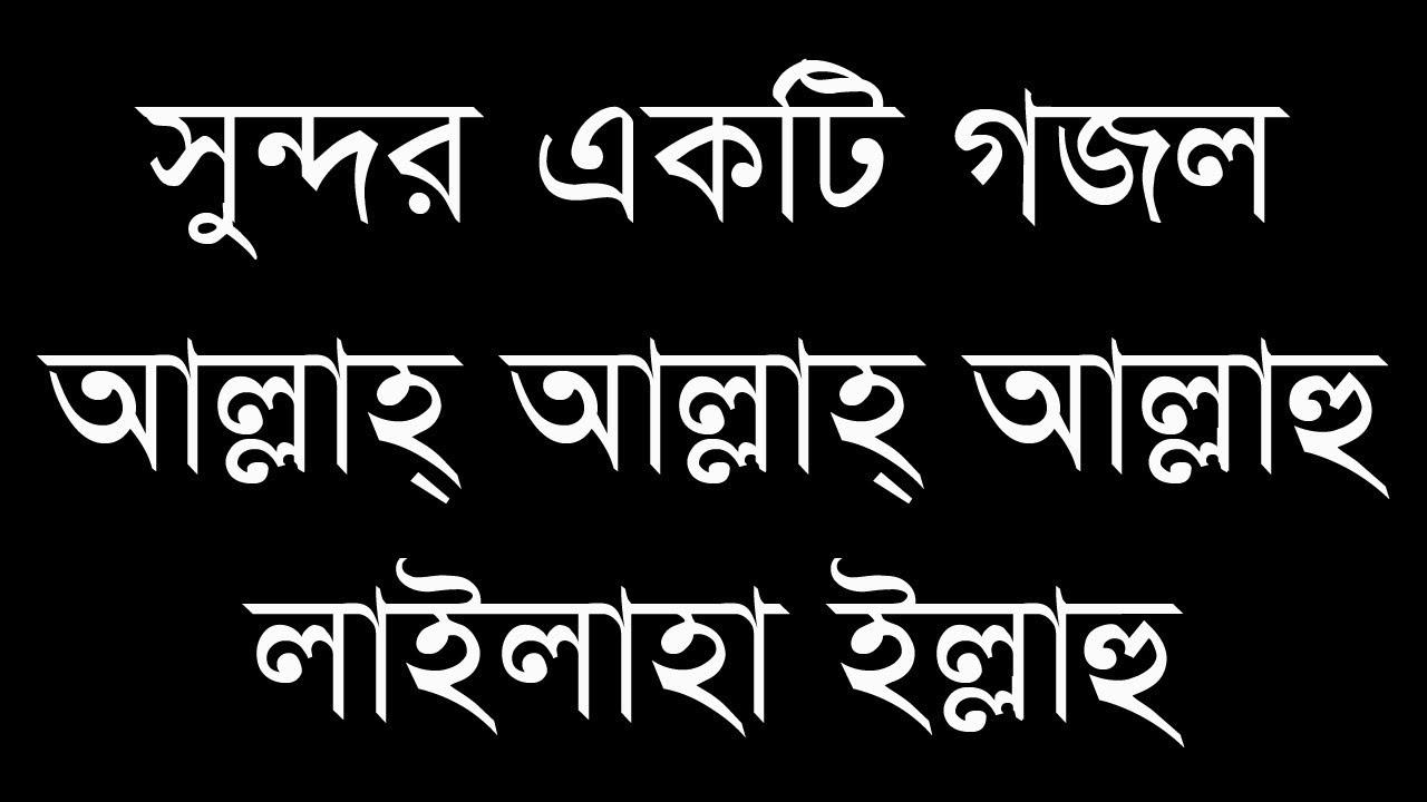 বাংলা গজল,আল্লাহ্ আল্লাহ্ আল্লাহু লাইলাহা ইল্লাহু,Bangla islamic song