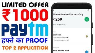 New app to earn paytm cash ! paytm se paise kaise kamaye | Genuine & Unique