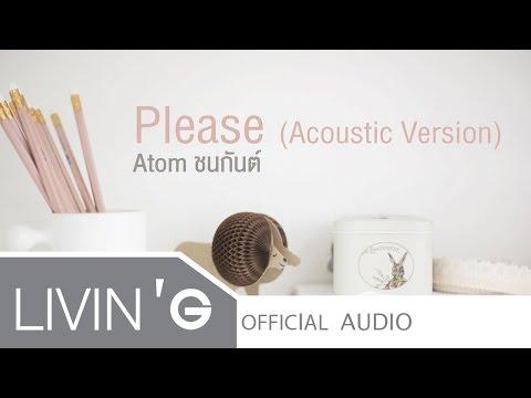 [Audio] PLEASE - Atom ชนกันต์ [Acoustic Version]