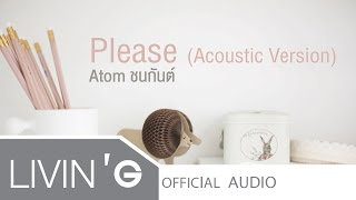 [Audio] PLEASE - Atom ชนกันต์ [Acoustic Version]
