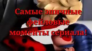 ЛЕДИБАГ СЫМЫЕ ЭПИЧНЫЕ МОМЕНТЫ-ФЕЙЛЫ В СЕРИАЛЕ! LADYBUG EPIC FAILS MIRACULOUS