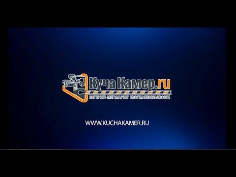 Презентация КучаКамер.РУ - видео онлайн