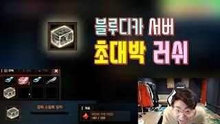 [만만] 블루디카 서버 초대박 러쉬 ★ 강화 스킬북 상…