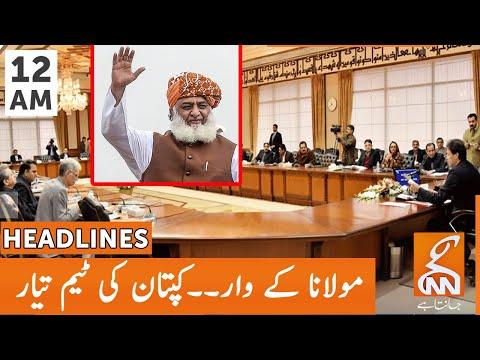 Maulana Ke Waar... Khan Ki Team Tayaar