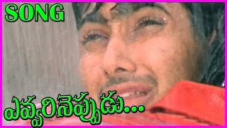 Evvarineppudu Thana Valalo - Manasantha Nuvve Video Songs || Uday Kiran, Reema Sen