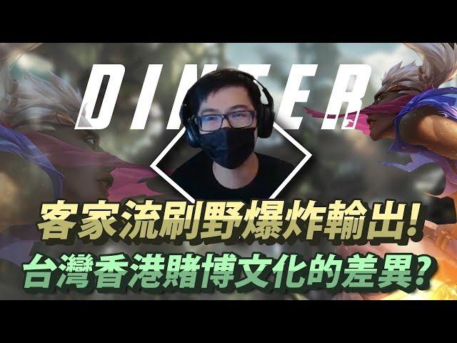 【DinTer】香港人的金錢觀原來是這樣!戰隊溝通一定不能出現的三個字?客家流艾克Ekko爆炸輸出!