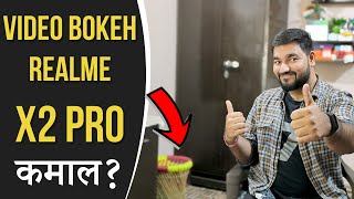 Realme X2 PRO BOKEH VIDEO Test | Background Blur in Videos 🔥🔥