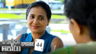 Haratha Hera | Episode 44 - (2019-12-28) | ITN Thumbnail