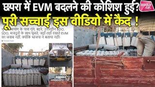 Bihar में EVM बदलने का आरोप । EVM बदलने की Viral Video और Photo को शेयर करने से पहले ये देखिए