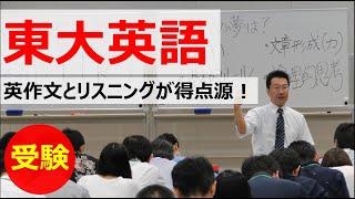 【受験】東大英語 英作文とリスニングが得点源!