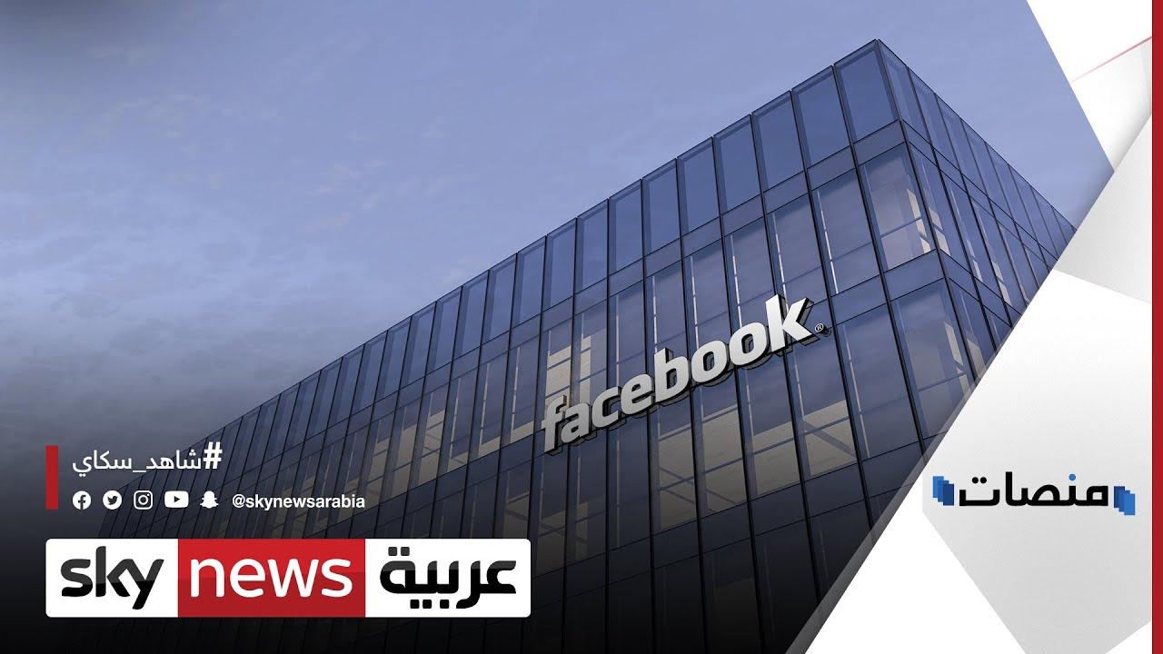 هل سيغير فيسبوك اسمه؟ | #منصات  - 16:55-2021 / 10 / 20