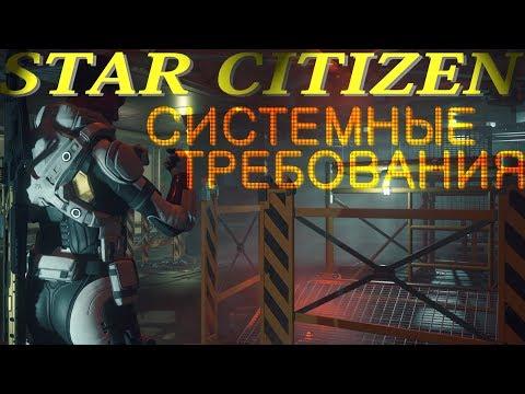 Star Citizen - системные требования