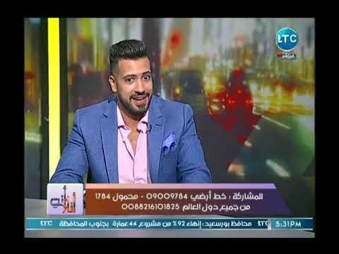 عمرو راضي يعاير مذيعه LTC عالهواء بطريقه كوميديه  مفيش محمد صلاح ست .. ورد فعلها مفاجأة