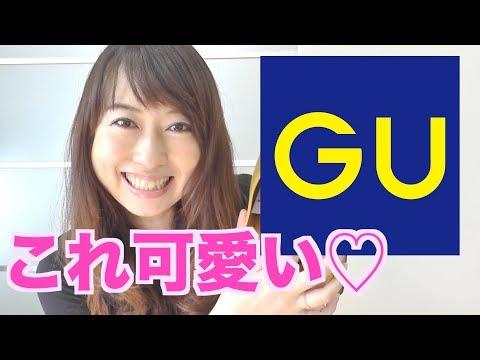 【GU購入品】秋も使える!おすすめプチプラアイテム♡byアラフォー