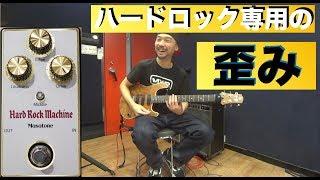 ハードロック専用の歪みエフェクター登場!? Masatone「Hard Rock Machine 」のご紹介!!