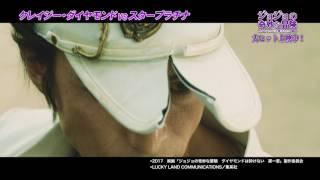 実写『ジョジョ』本編映像「クレイジー・ダイヤモンドVS. スタープラチナ戦」 岡田将生 検索動画 17