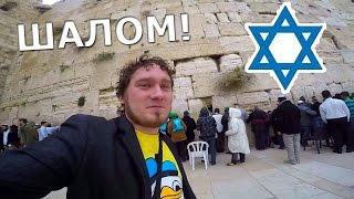 Нифедыч в Израиле и Мертвое Море(, 2014-12-23T13:08:20.000Z)
