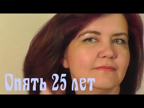 """Мой отзыв о серии """"Возрастная косметика 36+"""""""