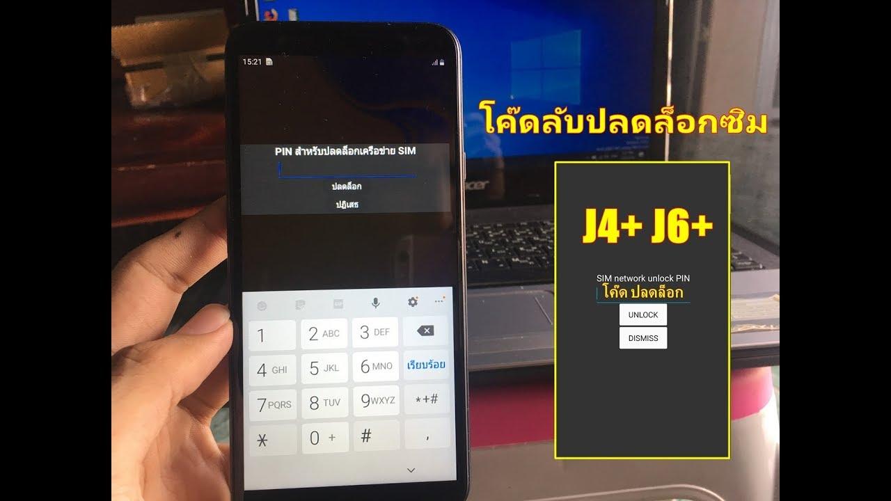 Samsung galaxy J4 Plus (SM-J415F)Network Lock Unlock without