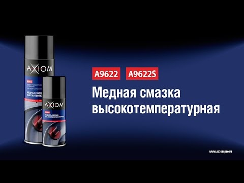 A9622 A9622S Медная смазка высокотемпературная AXIOM