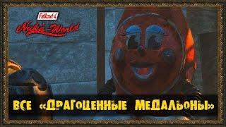 Fallout 4 Nuka-World - ВСЕ ДРАГОЦЕННЫЕ МЕДАЛЬОНЫ