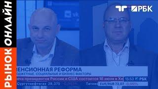 TeleTrade на РБК - Рынок. Онлайн, 28.06.2018