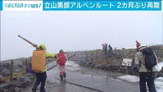 立山黒部アルペンルート 2カ月ぶりに営業再開(20/06/20)