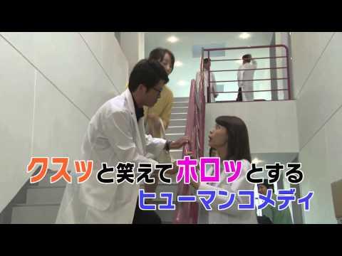 相武紗季 ラスト・ドクター CM スチル画像。CMを再生できます。