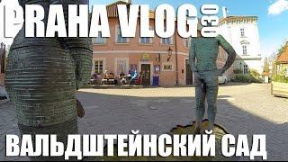Вальдштейнский сад и писающие мужики! Praha Vlog 030