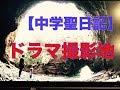 【中学聖日記】ドラマ撮影地 東伊豆 北川温泉 星ホテル