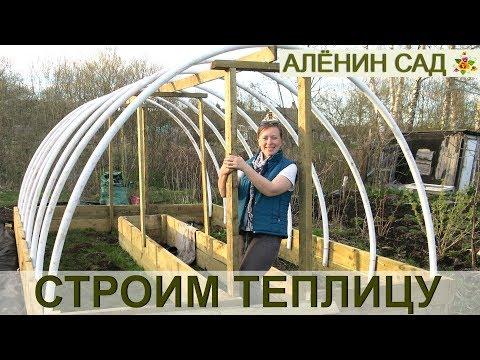 видео: ТЕПЛИЦА СВОИМИ РУКАМИ / Как сделать теплицу