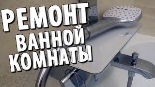 Ремонт ванной комнаты / Рельефная плитка / Сложности с люком / Советы по ремонту ванной комнаты