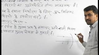 """Rajasthan ICT Satellite Education Science 10th """"Light""""18 Oct  2018-19 Lecture-29"""
